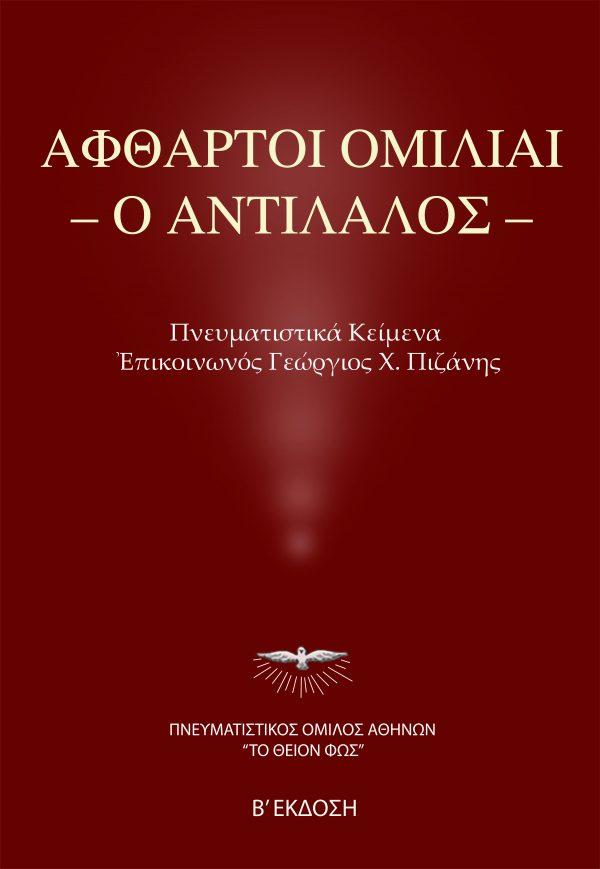 ΑΦΘΑΡΤΟΙ ΟΜΙΛΙΑΙ - Ο ΑΝΤΙΛΑΛΟΣ