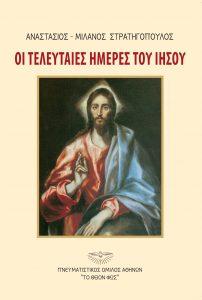 ΟΙ ΤΕΛΕΥΤΑΙΕΣ ΗΜΕΡΕΣ ΤΟΥ ΙΗΣΟΥ Αναστάσιος – Μιλάνος Στρατηγόπουλος (Β΄ έκδοση)