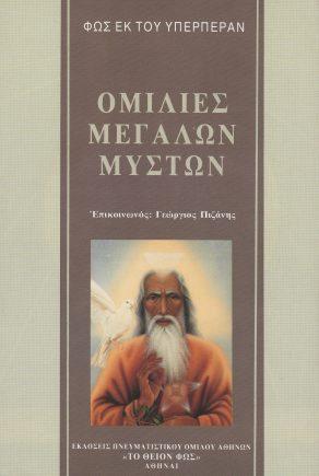 ΟΜΙΛΙΕΣ ΜΕΓΑΛΩΝ ΜΥΣΤΩΝ