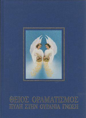 ΘΕΙΟΣ ΟΡΑΜΑΤΙΣΜΟΣ. ΠΥΛΗ ΣΤΗΝ ΟΥΡΑΝΙΑ ΓΝΩΣΗ (Λεύκωμα)