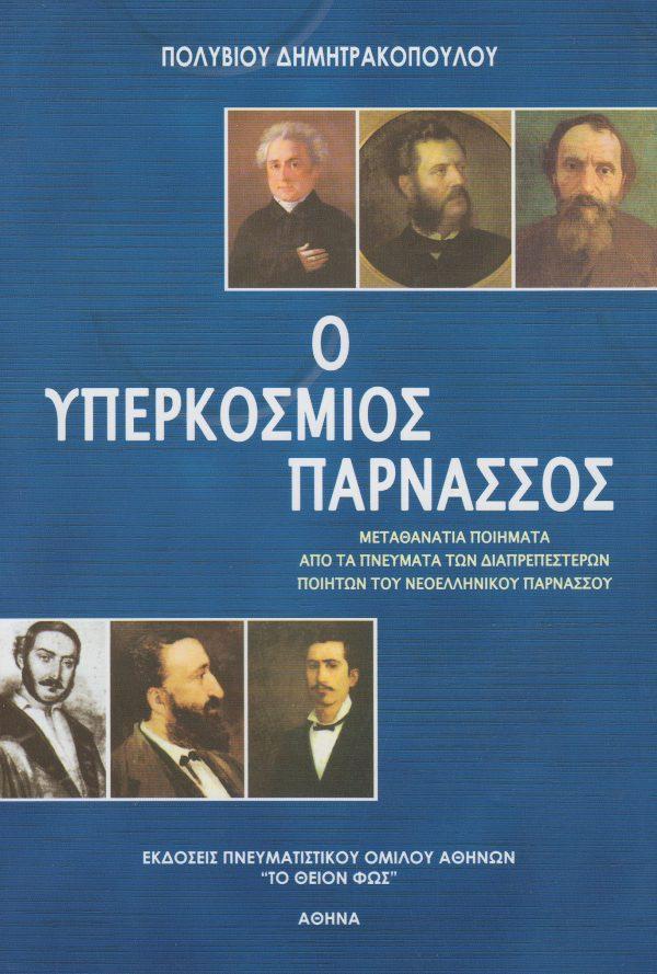 Ο ΥΠΕΡΚΟΣΜΙΟΣ ΠΑΡΝΑΣΣΟΣ Πολύβιος Δημητρακόπουλος