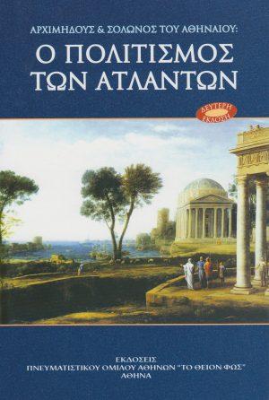 Αρχιμήδης & Σόλων ο Αθηναίος Ο ΠΟΛΙΤΙΣΜΟΣ ΤΩΝ ΑΤΛΑΝΤΩΝ (Β΄ ἔκδ)