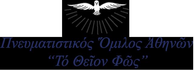 Πνευματιστικός Όμιλος Αθηνών - Το Θείον Φως λογότυπο