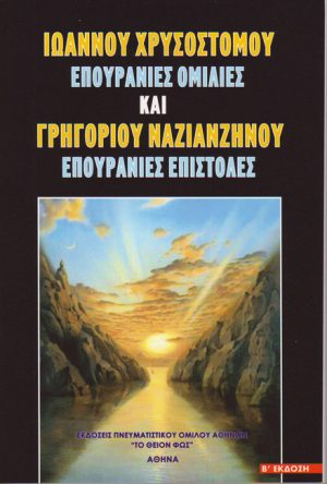 Ι. Χρυσοστόμου ΕΠΟΥΡΑΝΙΕΣ ΟΜΙΛΙΕΣ & Γρ. Ναζιανζηνού ΕΠΟΥΡΑΝΙΕΣ ΕΠΙΣΤΟΛΕΣ (Β΄ ἔκδ)