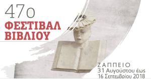 47ο Φεστιβάλ Βιβλίου στο ΖΑΠΠΕΙΟ